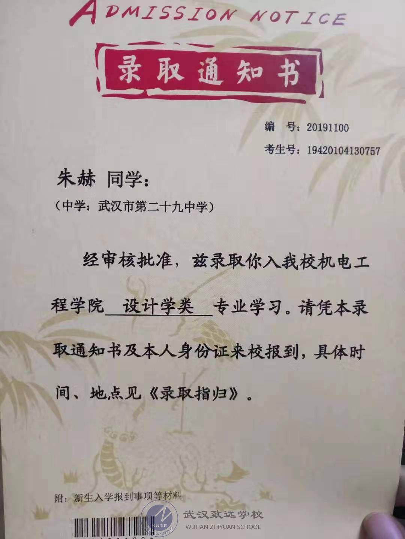 武汉二中官网_官网-武汉致远学校|武汉致远复读学校|武汉致远艺术学校